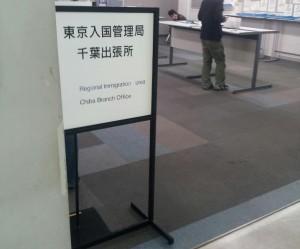 千葉入国管理局